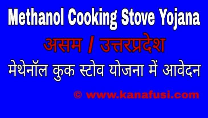 Methanol Cooking Stove Yojana Me Avedan Kaise Kare | Methanol in Hindi