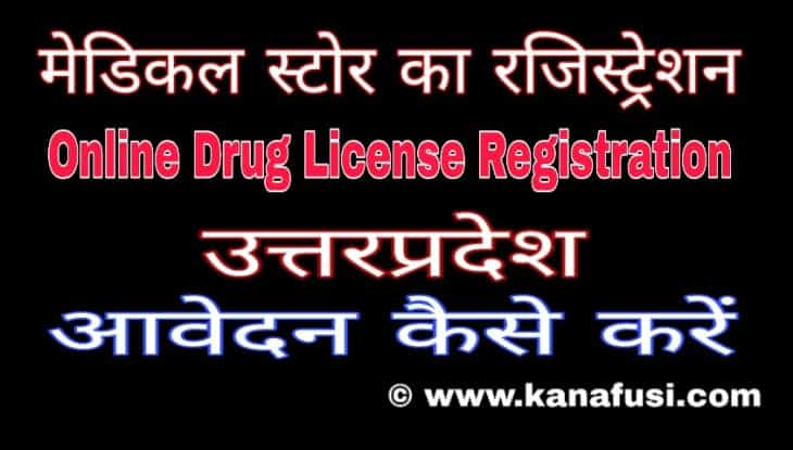 Online Drug License Registration Kaise Kare | Uttar Pradesh | 2018