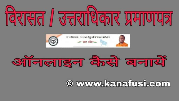 Online Virasat Praman Patra Kaise Banaye Full Information in Hindi