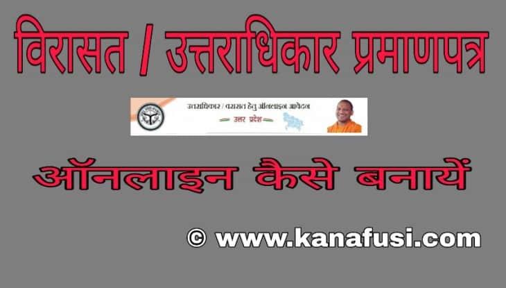 Online Virasat Praman Patra Kaise Banaye Full Information in Hindi