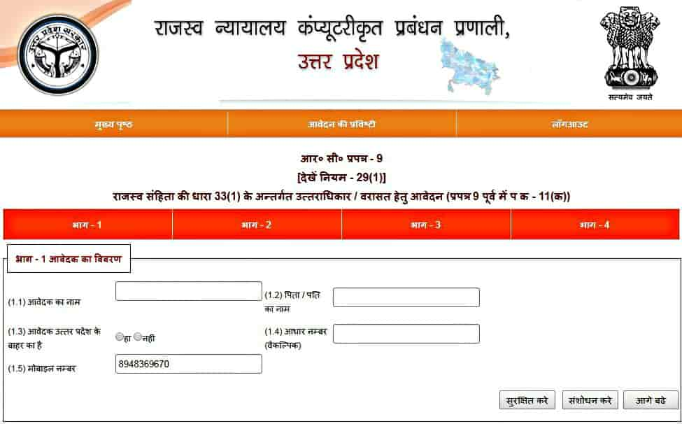 Online Virasat Uttar Pradesh Form How to Fill