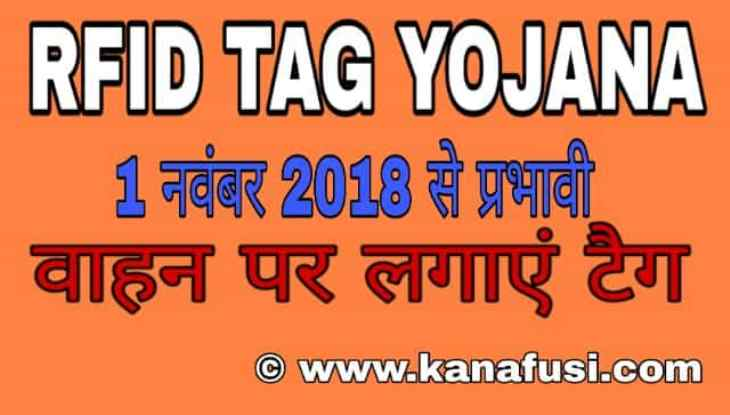 RFID Tag Yojana Se Tag Kaise Lagwaye | Apply for FAS Tag | RFID
