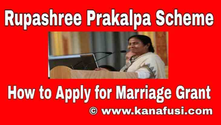 Rupashree Prakalpa Scheme West Bengal Me Apply Kaise Kare | Marriage Grant