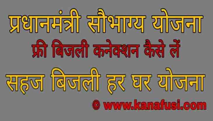 Saubhagya Yojana Se Bijli Connection Kaise Le | सहज बिजली हर घर योजना