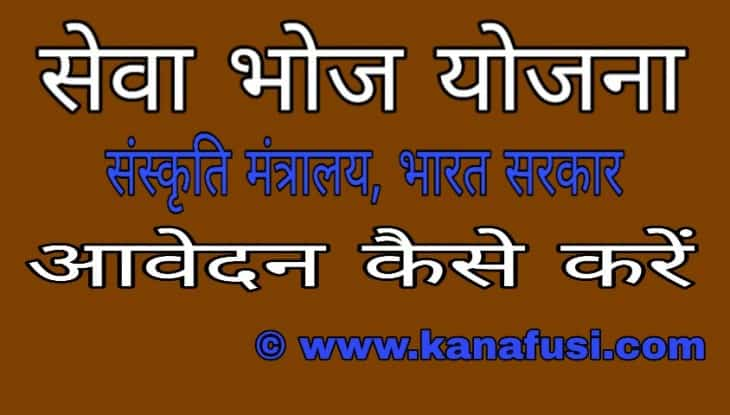 Seva Bhoj Yojana Me Awedan kaise Kare Full Information in Hindi