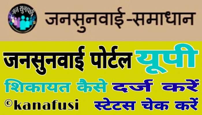 Jan Sunwai Portal in Hindi