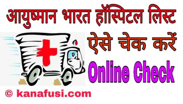 Ayushman Bharat Hospital List Check Kaise Kare in Hindi