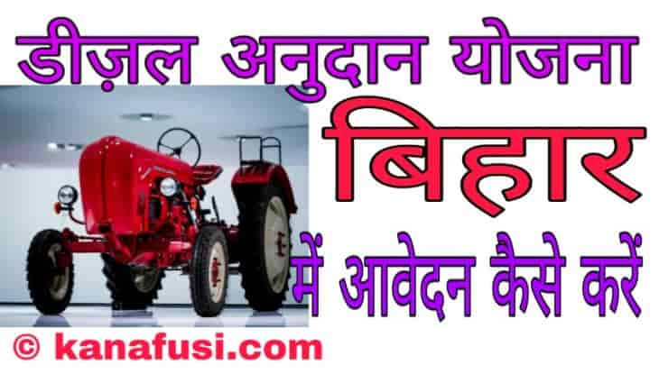 Bihar Diesel Anudan Yojana Online Form Kaise Bhare in Hindi