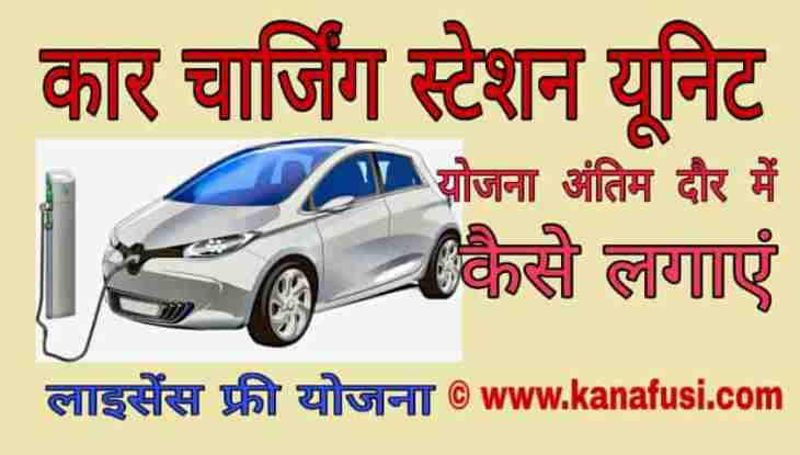 Car Charging Station Unit Kaise Lagaye in Hindi