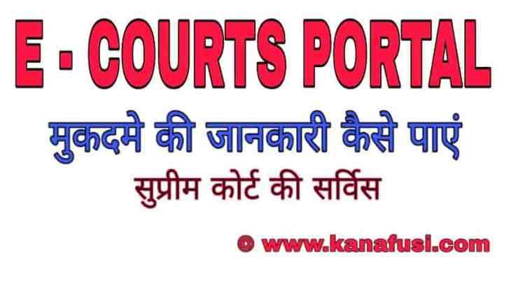 Ecourts Portal Se Mukadme Ki Jankari Kaise Paye In Hindi