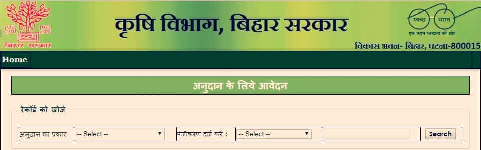 Fill your Diesel Anudan Yojana Online Form