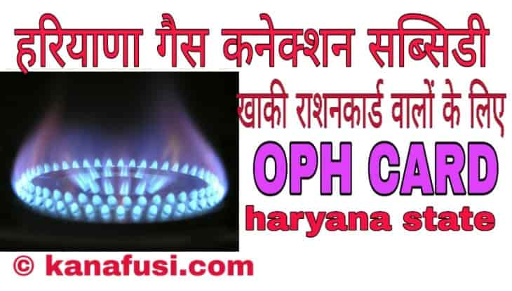 Gas Connection Subsidy Yojana Haryana Me Awedan Kaise Kare Hindi Me