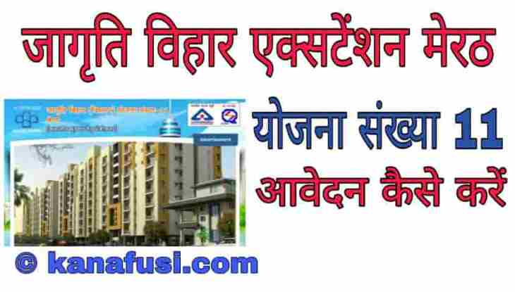 Jagriti Vihar Awas Yojana Meerut Me Avedan Kaise Kare in Hindi