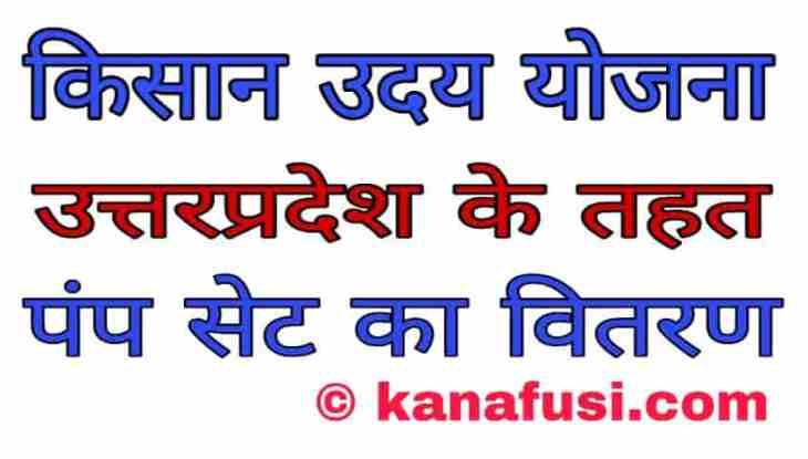 Kisan Uday Pump Yojana Uttar Pradesh Me Avedan Kaise Kare in Hindi