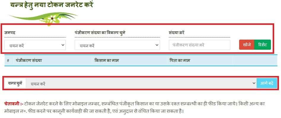 Krishi Yantra Subsidy Online Form