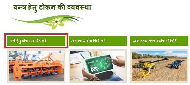 कृषि विभाग के पोर्टल upagriculture.com पर जाकर कृषि यंत्रों पर सब्सिडी हेतु टोकन निकालना होगा।