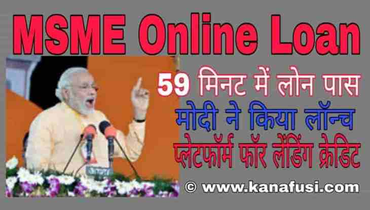 MSME Online Loan 59 Minutes Me Kaise Paye In Hindi