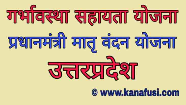 Garbhavastha Matritva Vandan Sahayta Yojana in Hindi