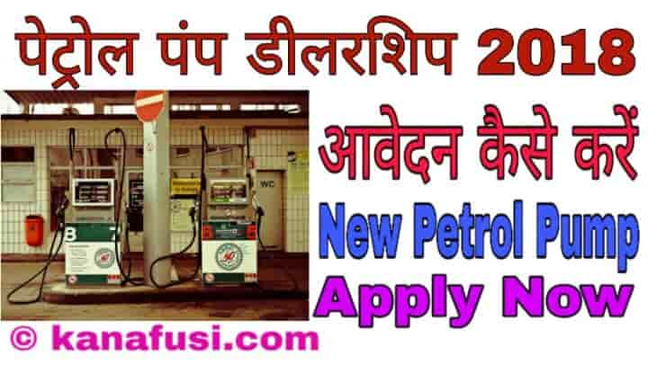 New Petrol Pump Ke Liye Awedan Kaise Kare Hindi Me