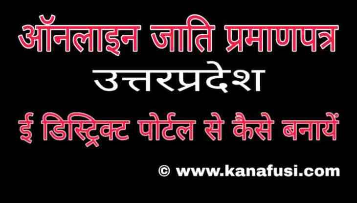 Online Jati Praman Patra Kaise Banaye Hindi Me Puri Jankari