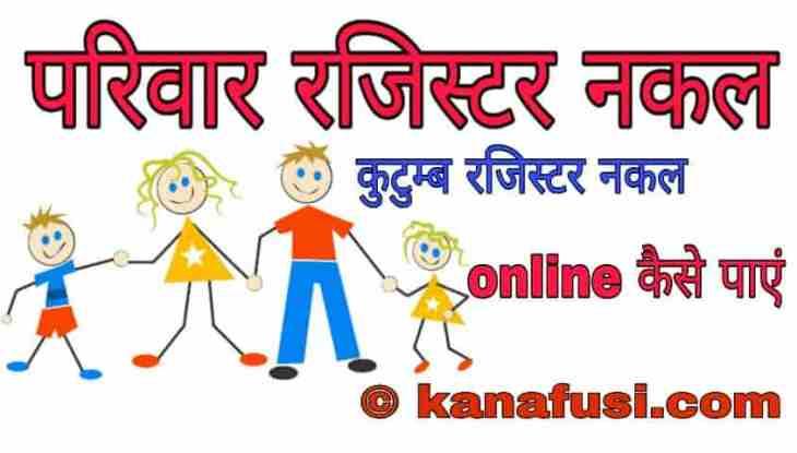 Online Kutumb Register Nakal Kaise Milti Hea Hndi Me