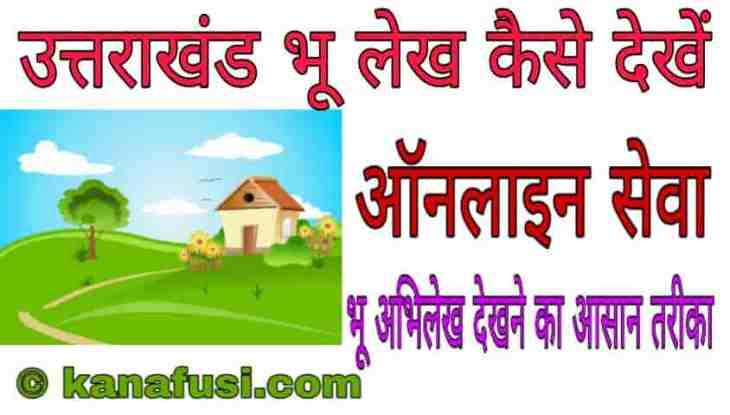 Online UK Bhulekh Se Bhu Naksha Kaise Dekhe in Hindi