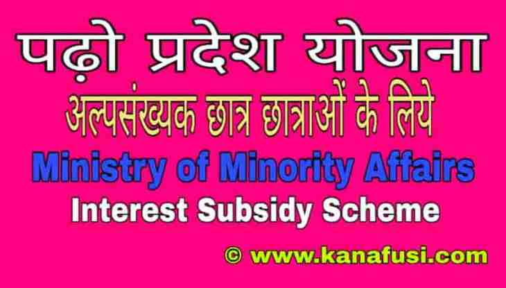 Padho Pradesh Educational Loans Me Avedan Kaise Kare in Hindi