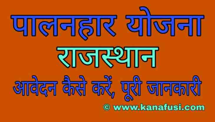 Palanhar Yojana Rajasthan Puri Jankari Himdi Mea