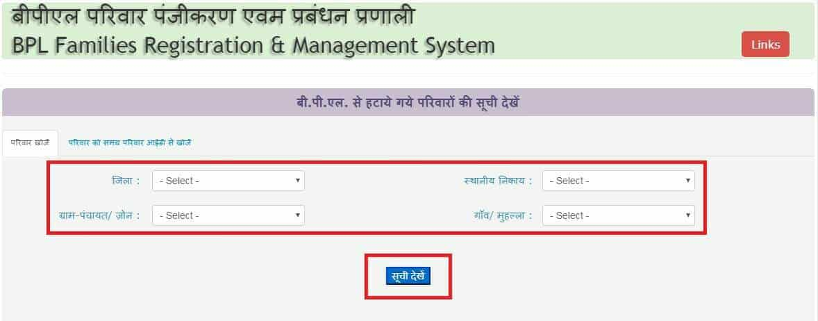 Ration Card-Missing Nane List In Hindi