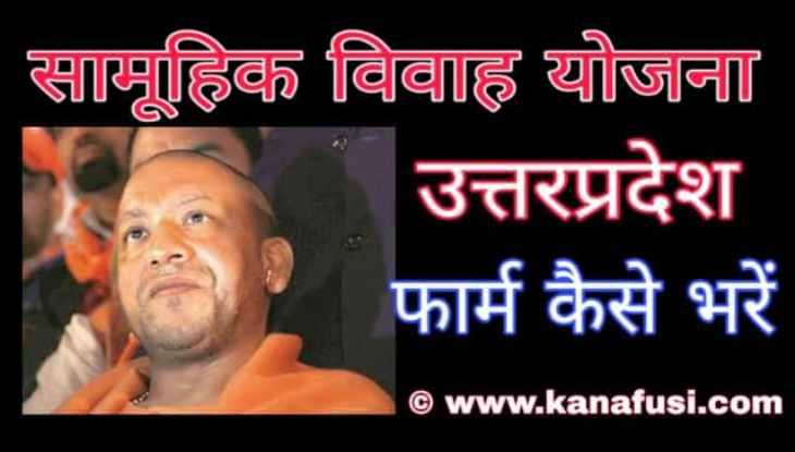 Samuhik Vivah Yojana Form in Hindi