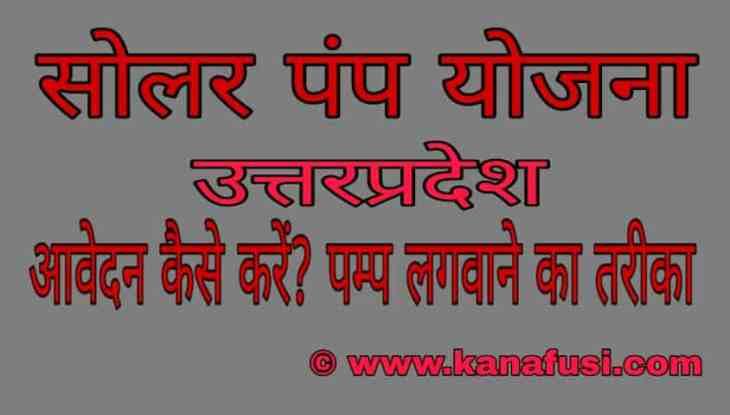Solar Pump Yojana Uttar Pradesh Me Avedan kaise Kare Full Information
