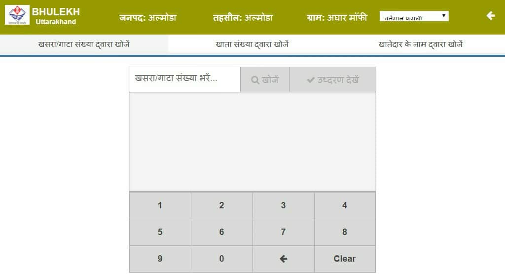 Uttarakhand Land Record Khata Khatauni in Hindi