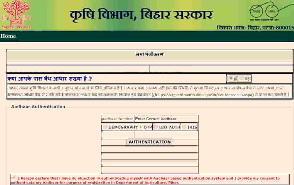Verify Your Aadhar Number