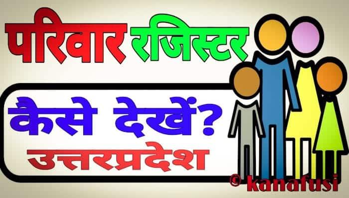 parivar register nakal up / parivar register up / parivar register list up / parivar register online details in hindi