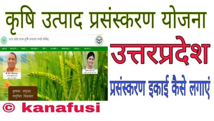 Agricultural Product Processing Yojana Me Awedan Kaise Kare Details in Hindi