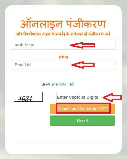 Anti Bhu Mafiya Portal OTP Process