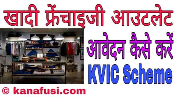 [फार्म] Khadi Shop Franchise Ke Liye Avedan Kaise Kare | खादी फ्रेंचाइजी