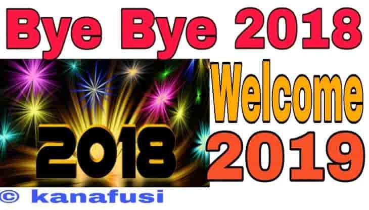 Bye Bye 2018 Hindi Shayari