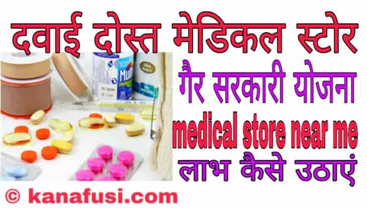 Dawai Dost Medical Store Yojana Ranchi in Hindi