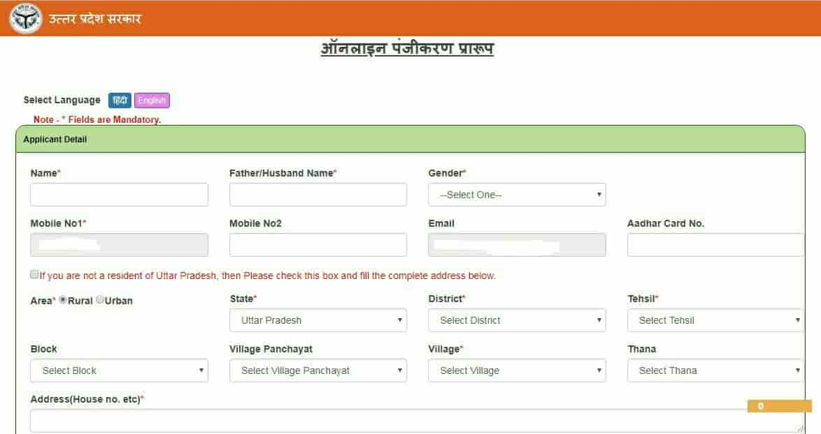 Anti Bhu Mafiya Online Form In Hindi