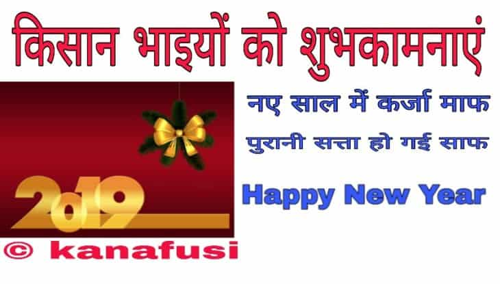 Happy New Year Top Yojnaye Hindi Me