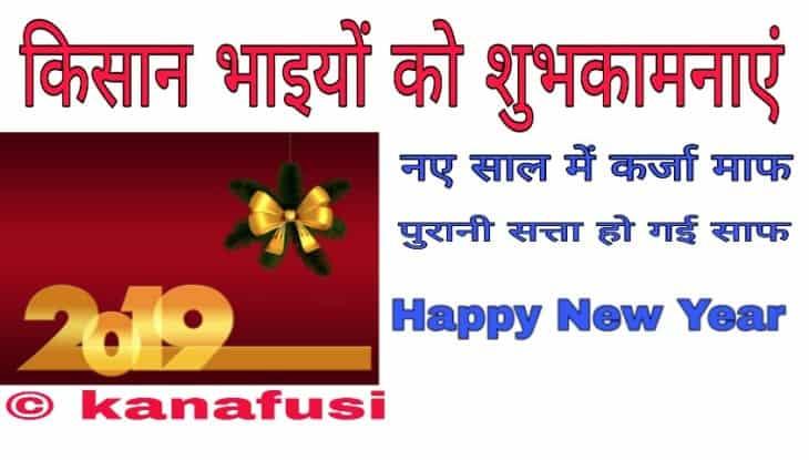 Happy New Year Top Yojnaye Hindi Me