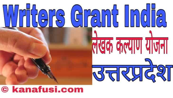 How To Apply For Writers Grant in Hindi