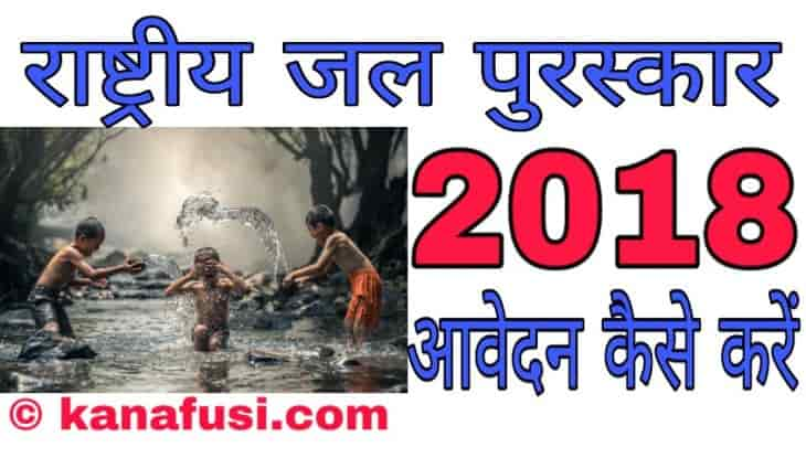National Water Awards Me Apply Kaise Kare Full Details in Hindi