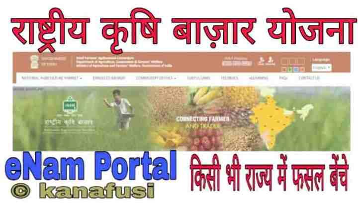 Rashtriya Krishi Bazar Yojana Hindi Me