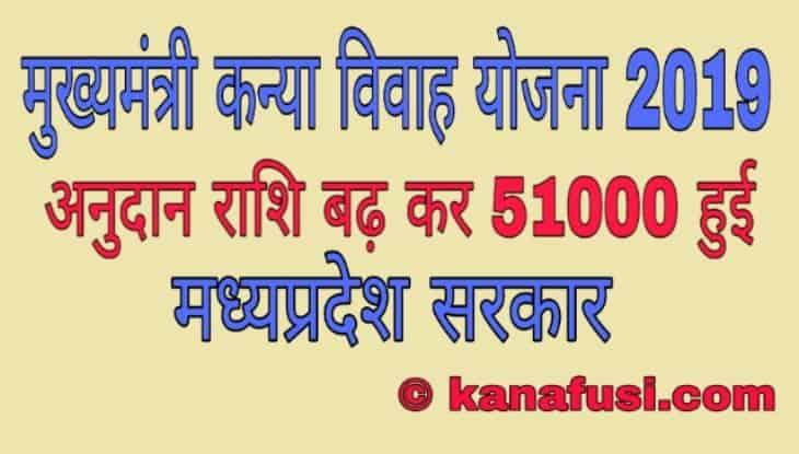 Mukhyamantri Kanya Vivah Yojana 2019 Me Awedan Kaise Kare in Hindi