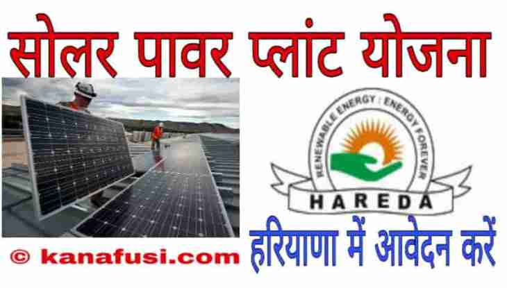Solar Power Plant Scheme Me Apply Kaise Kare in Hindi