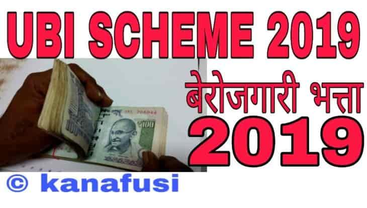 UBI Scheme Berojgari Bhatta Se Paise Kaise Paye in Hindi