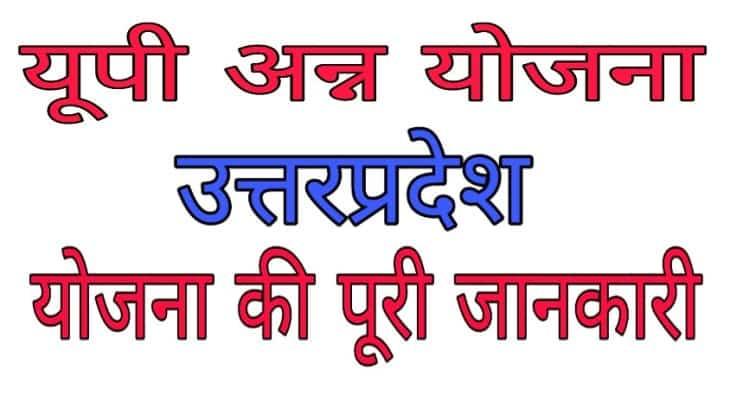 UP Ann Yojana Kya Hea in Hindi