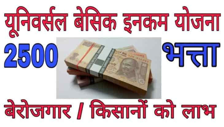 Universal Basic Income Scheme in Hindi